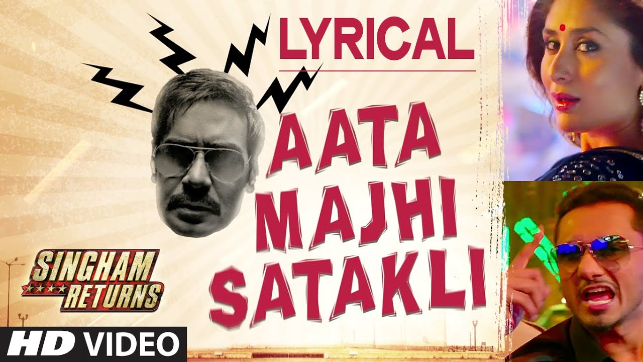 Aata Majhi Satakli Song Lyrics Image