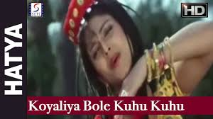 Koyaliya Bole Kuhu Kuhu Song Lyrics
