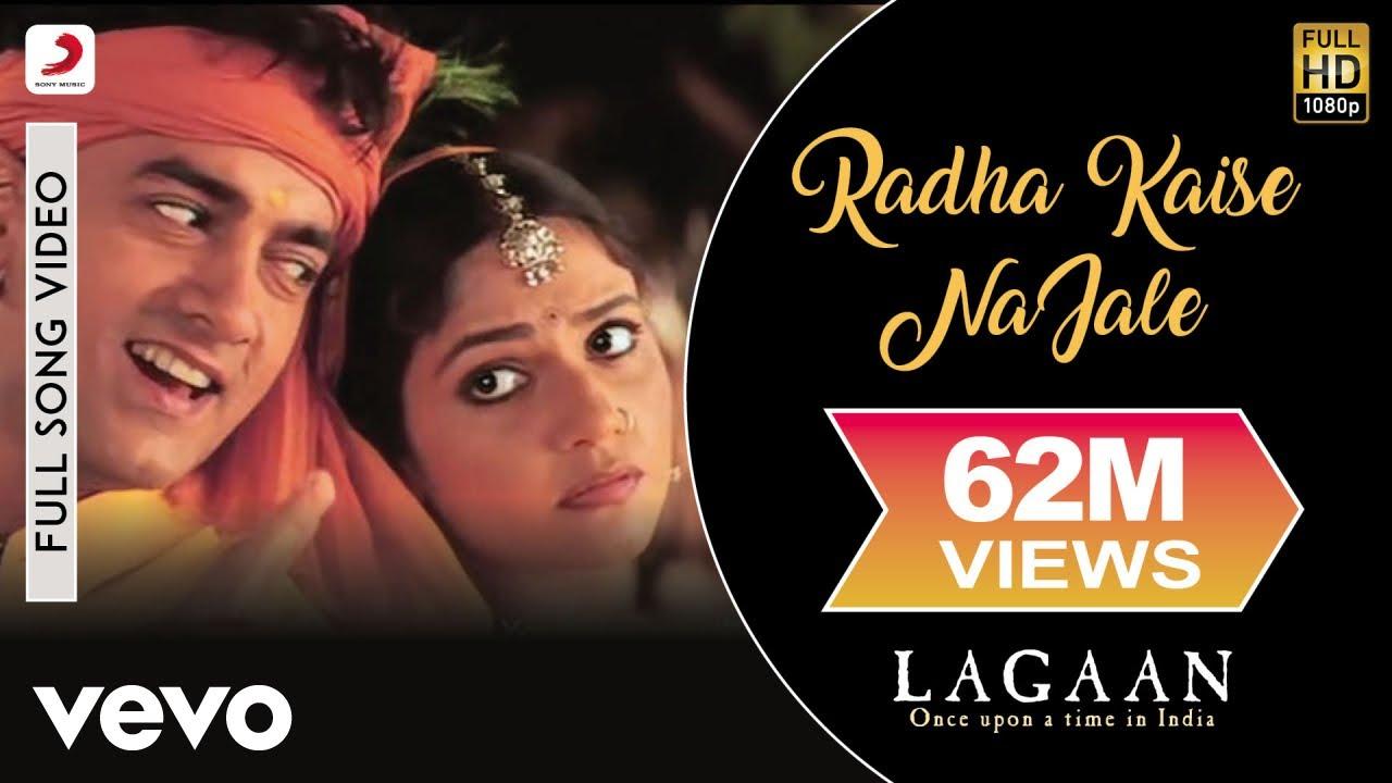 Radha Kaise Na Jale Song Lyrics