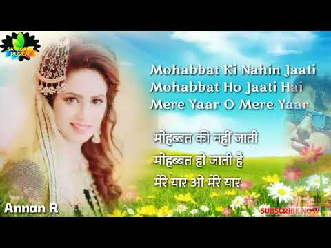 Mohabbat Ki Nahin Jaati Song Lyrics