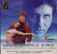 Mrityudaata Movie Poster