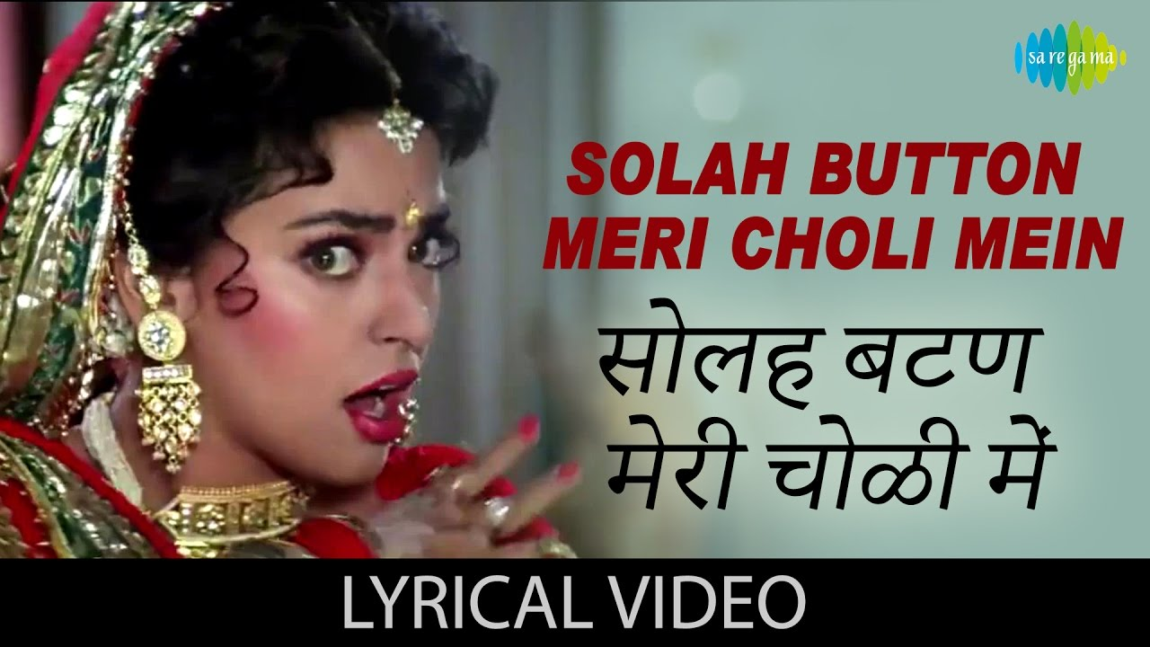 Solah Button Meri Song Lyrics