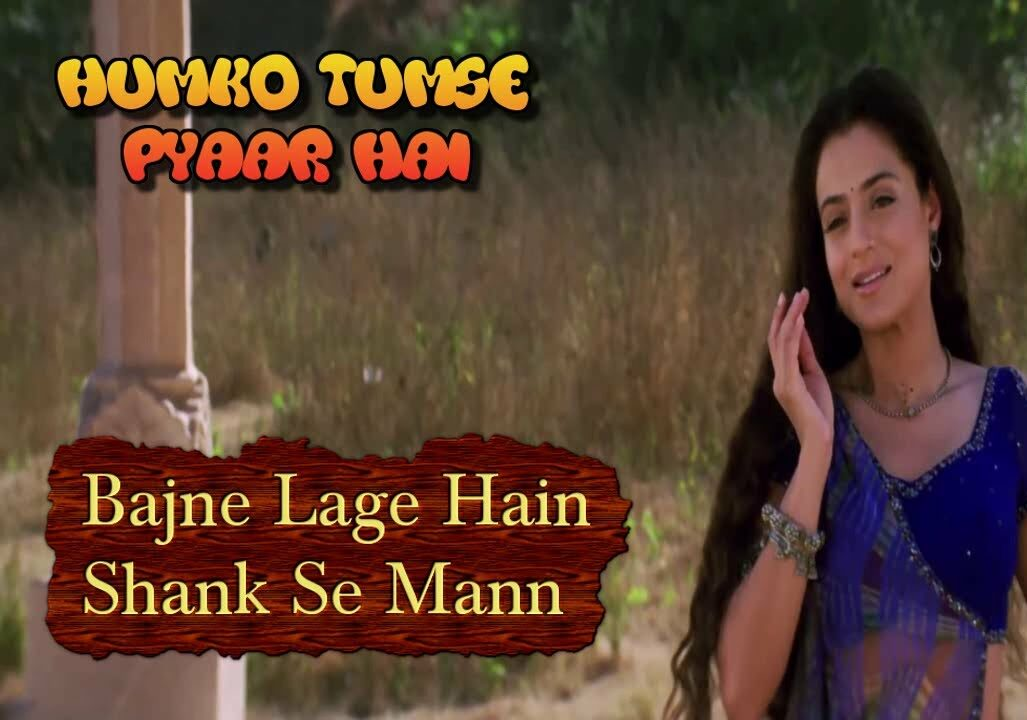Bajne Lage Hain Shank Se Mann Song Lyrics