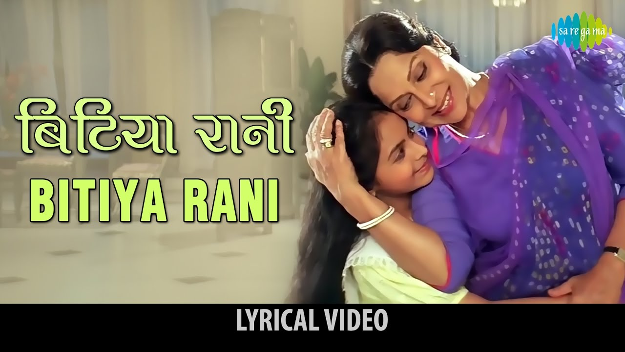 Bitiya Rani Gudiya Rani Song Lyrics