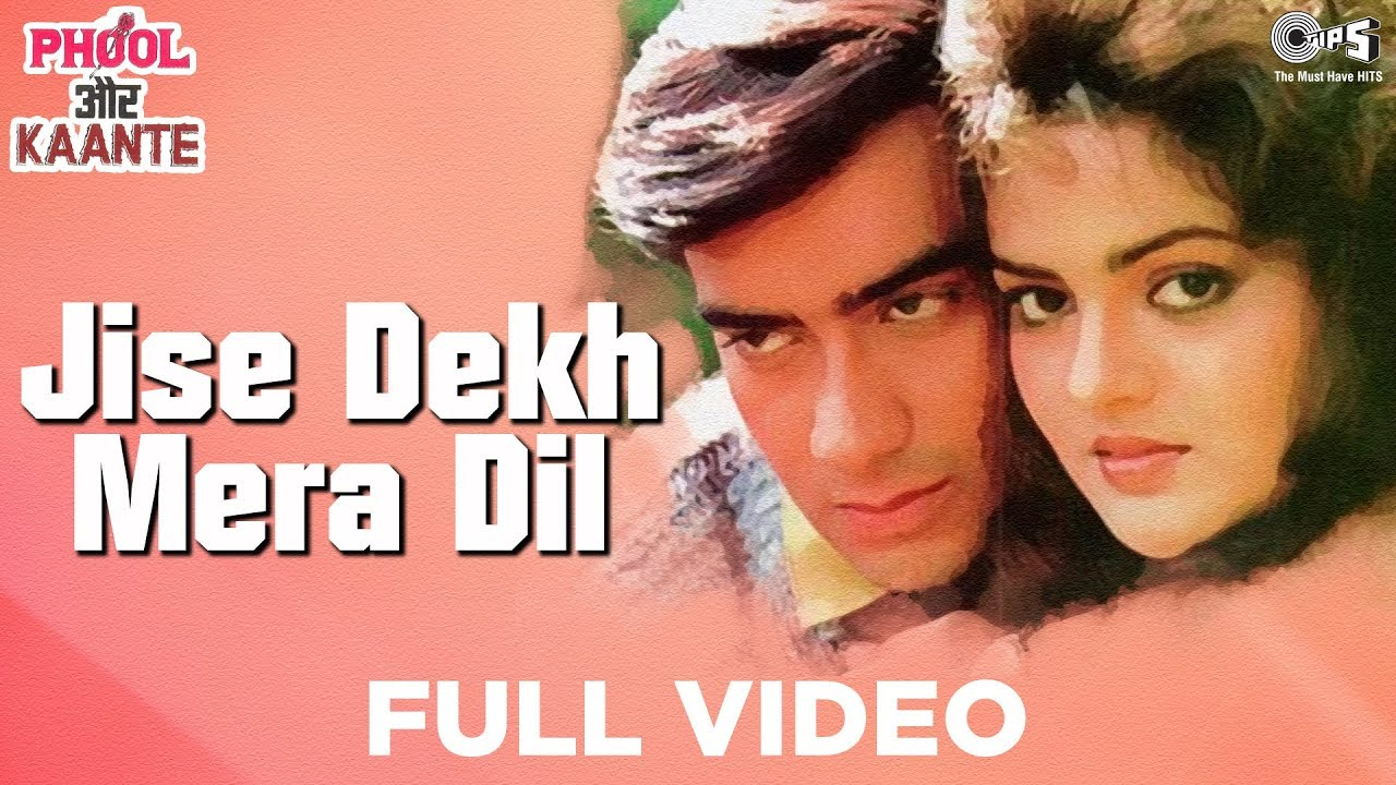 Jise Dekh Mera Dil Dhadka Song Lyrics