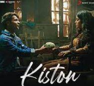 Kiston Song Lyrics