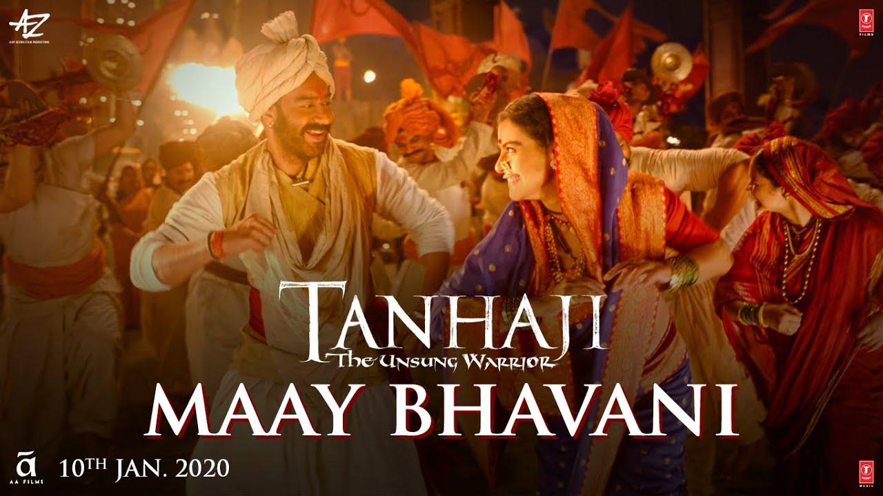 Maay Bhavani Song Lyrics