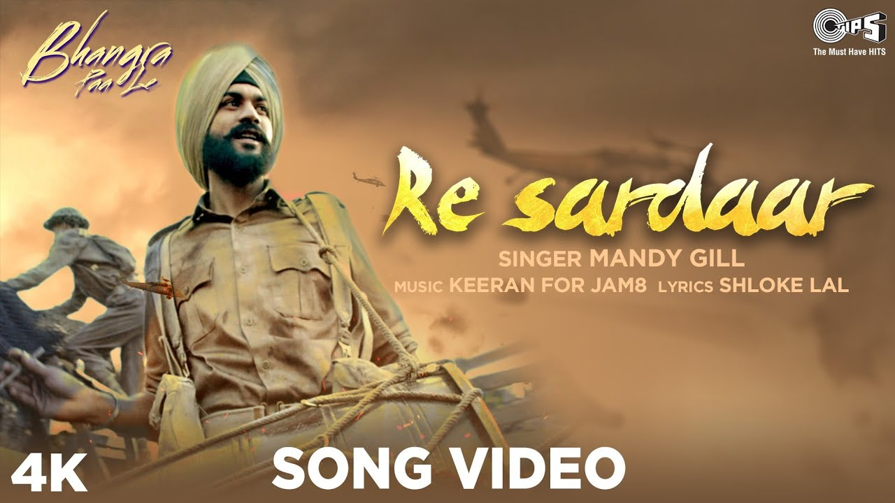 Re Sardar Song Lyrics