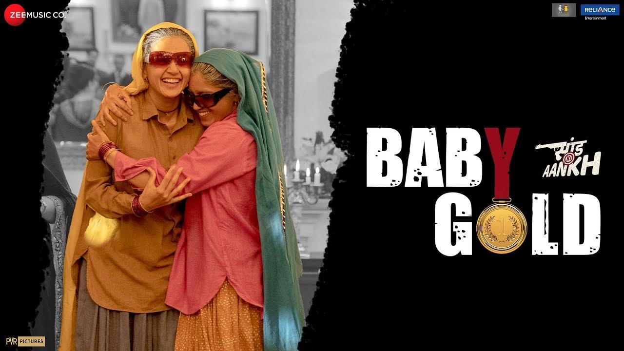 Baby Gold Song Lyrics
