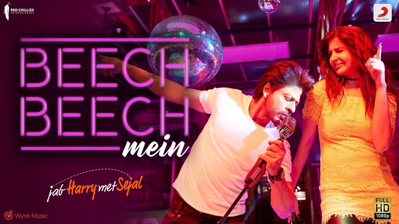Beech Beech Mein Song Lyrics